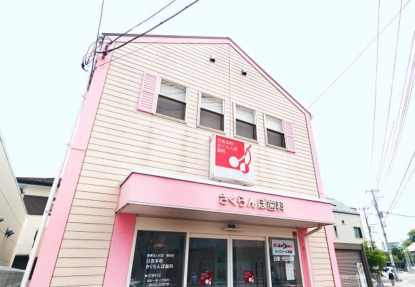 日吉本町さくらんぼ歯科